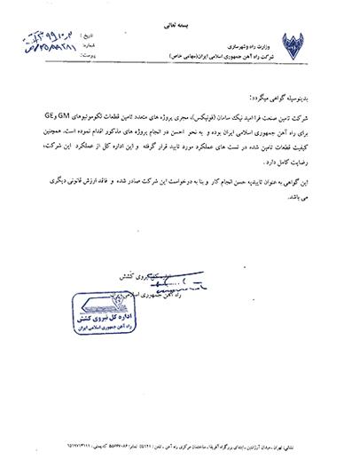 شرکت راه آهن جمهوری اسلامی ایران - اداره کشش